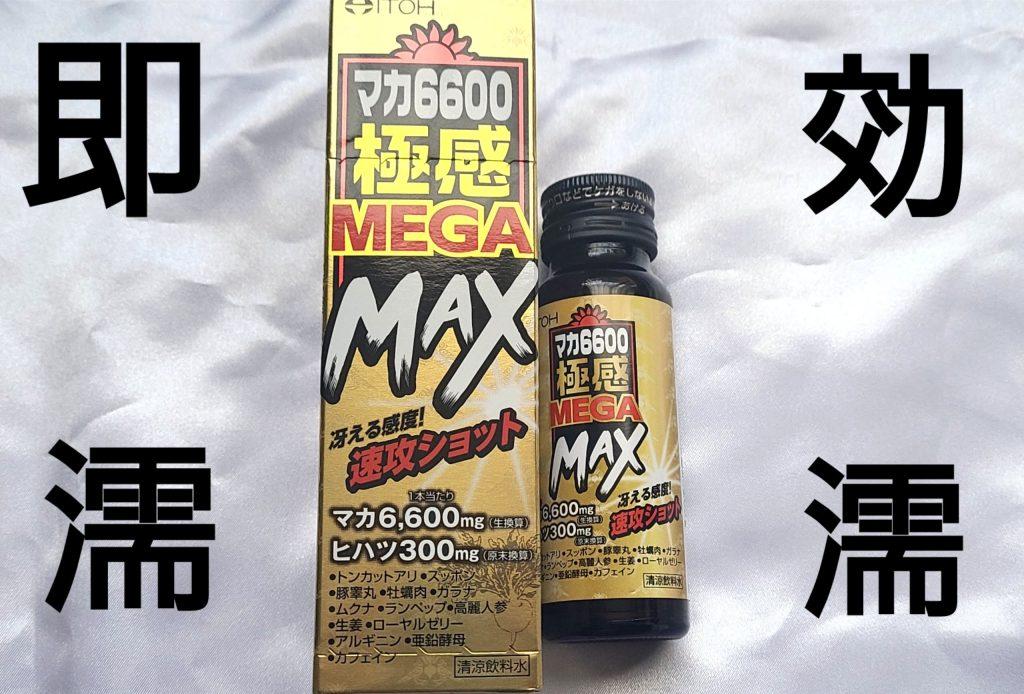 マカ6600極感MEGA MAX