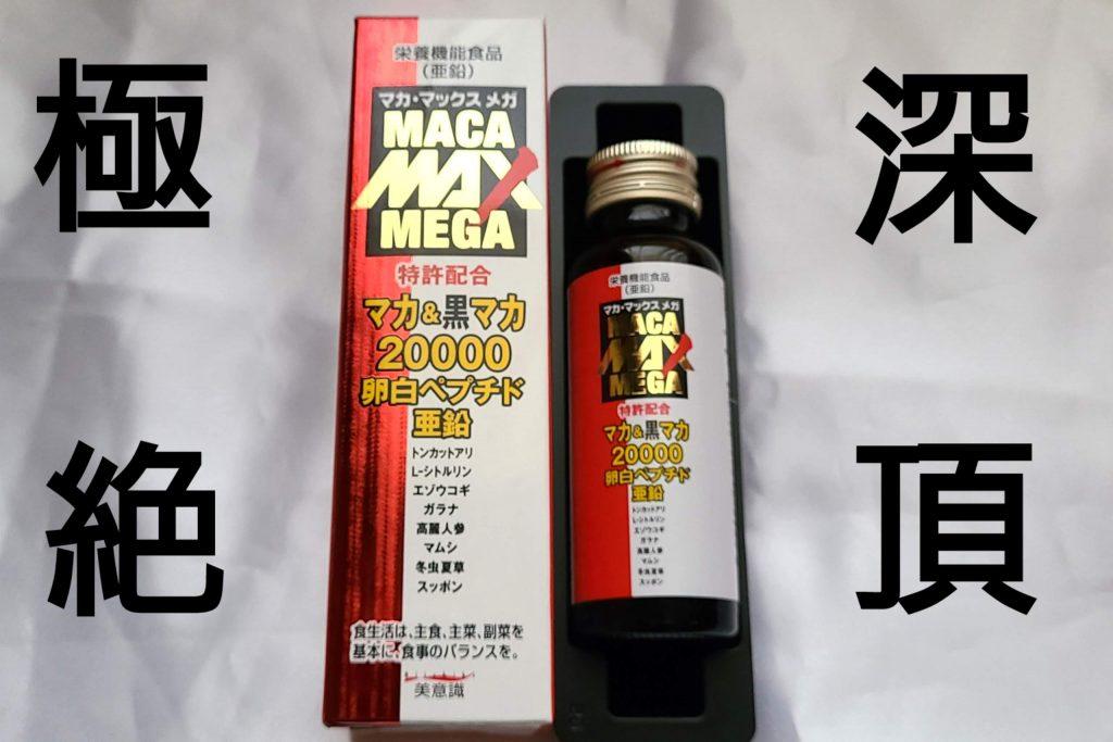 マカ・マックス メガ20000