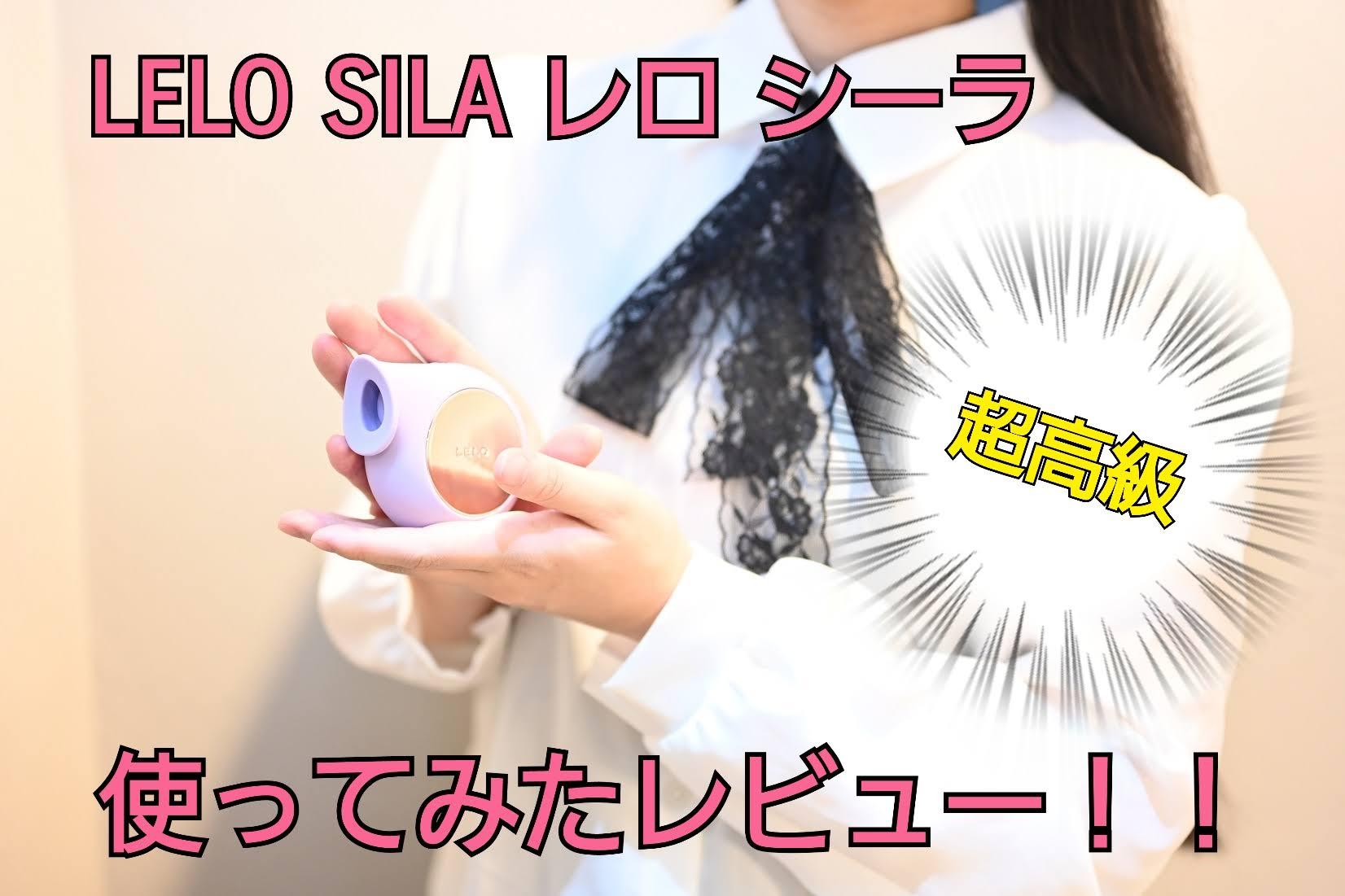 【アダルトグッズ】LELO SILA レロ シーラを使ってみたレビュー!