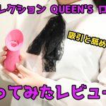 kizunacollection-queens-rotorsamune