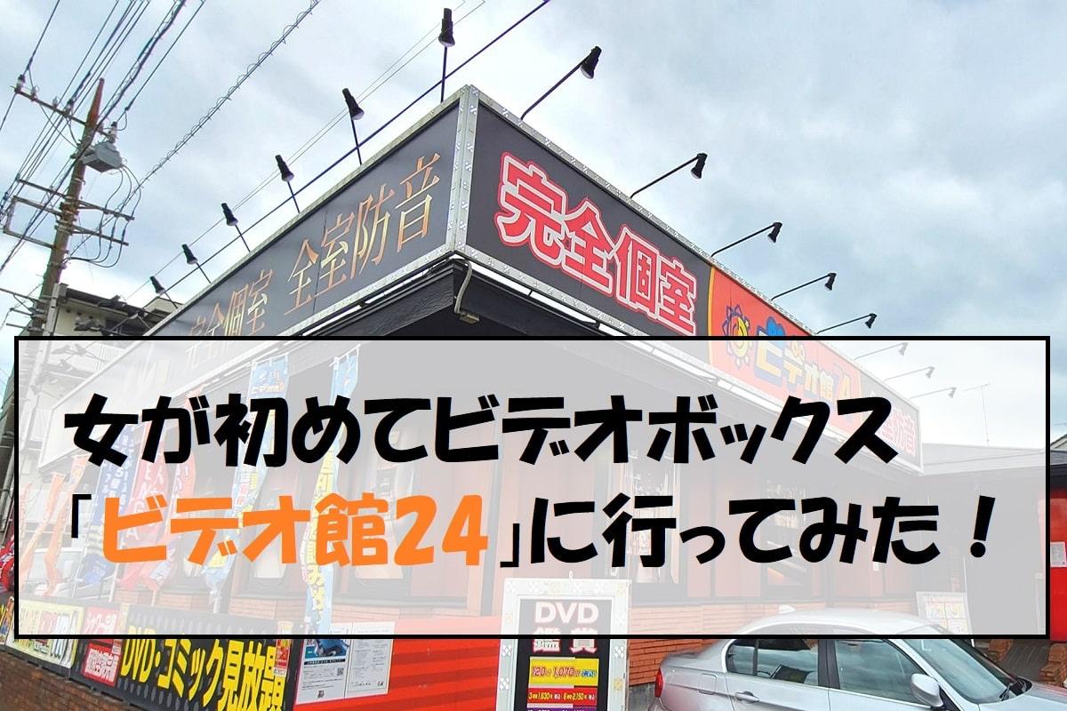 ビデオ館24桶川店