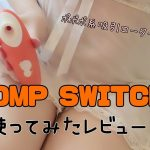 【アダルトグッズ】「ROMP SWITCH」を使ってみたレビュー!電池式の手軽な吸引ローター