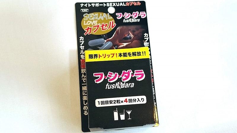 SEXUALカプセル・フ・シ・ダ・ラ